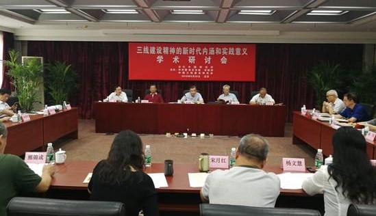 """""""三线精神的新时代内涵和实践意义""""座谈会在北京召开"""